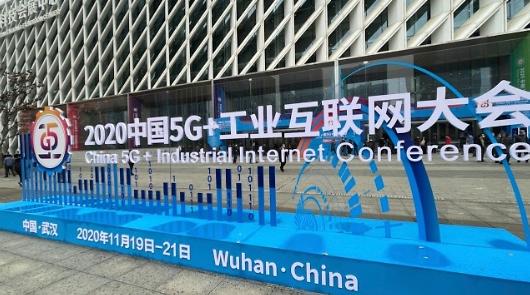 beplay官网体育进入亮相2020中国5G+工业互联网大会 探索智能制造新方向
