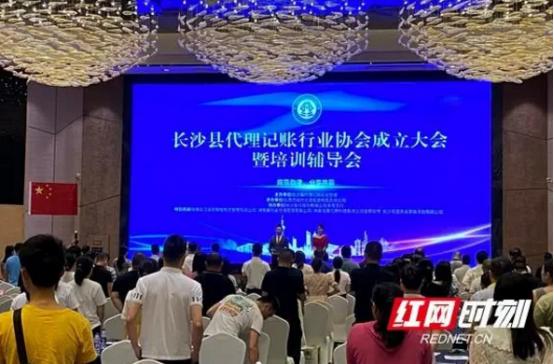 长沙县代理记账行业协会成立大会暨行业培训辅导会召开